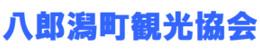 八郎潟町観光協会(公式)